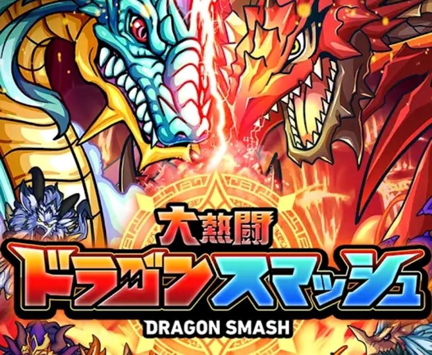 大熱闘ドラゴンスマッシュ